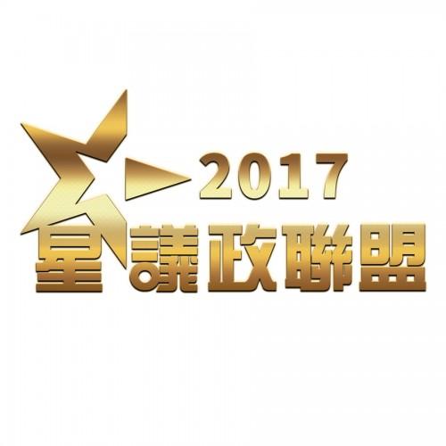 【招募】星議政聯盟2017
