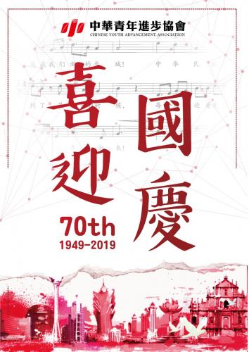【節日】熱烈慶祝中華人民共和國成立70周年!