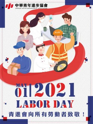 【五一】青進會向所有勞動者致敬!