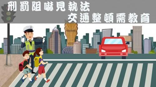 【社評】刑罰阻嚇見執法,交通整頓需教育