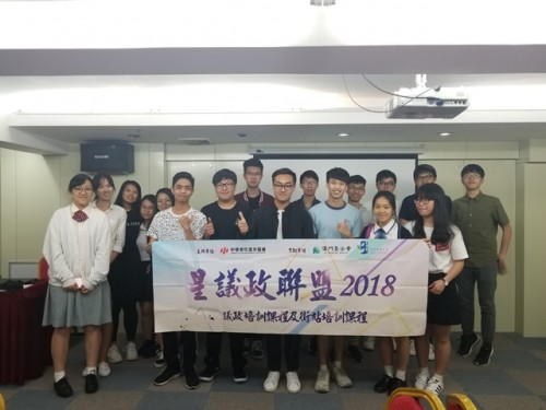 星議政聯盟2018提升青年外交能力