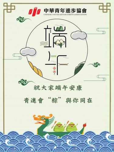 """祝大家端午安康 青進會""""粽""""與你同在"""