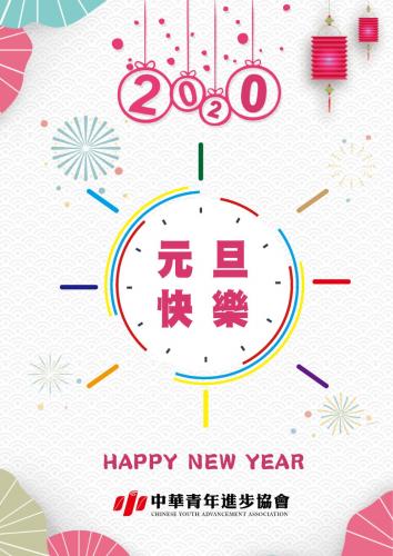 青進會恭祝各位元旦快樂!