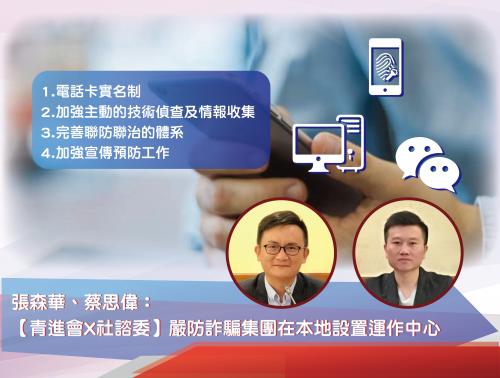 【青進會X社諮委】張森華、蔡思偉:嚴防詐騙集團在本地設置運作中心