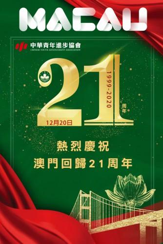 青進會熱烈慶祝澳門回歸祖國二十一周年!