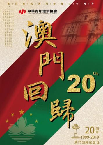【節日】熱烈慶祝澳門回歸20周年!