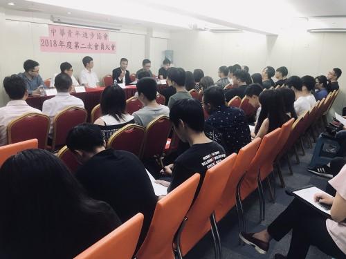 中華青年進步協會2018年度第二次會員大會