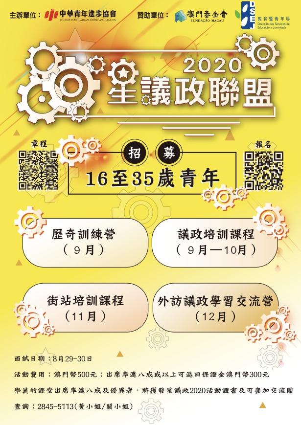 【招募】2020年星議政聯盟