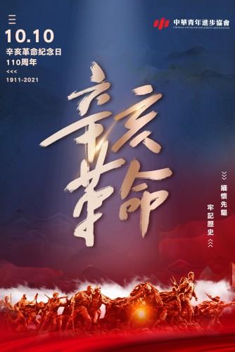 【緬懷先驅】紀念辛亥革命110周年