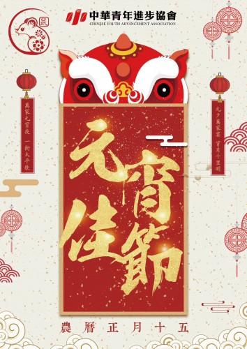 青進會祝大家元宵佳節快樂!