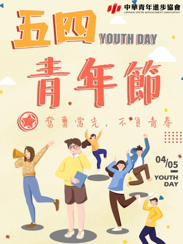 【五四青年節】致青春,致未來!