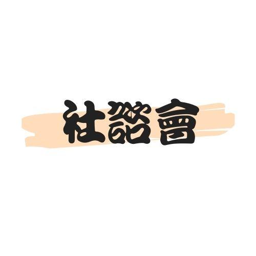 【青進會X社諮會】許治煒、蔡思偉:冀請優化聚合支付平台,提升長者使用便利