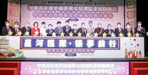 「中華青年民族學習交流營2021」開營儀式圓滿舉行