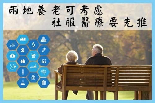【社評】兩地養老可考慮,社服醫療要先推