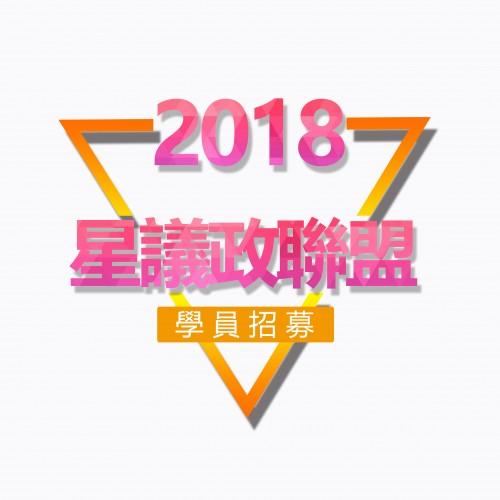 【招募】星議政聯盟2018