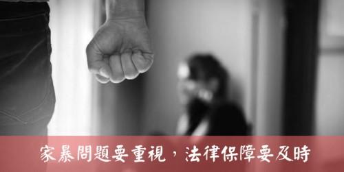 【社評】家暴問題要重視,法律保障要及時