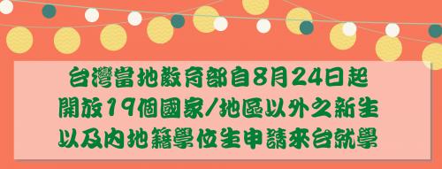 台灣當地教育部自8月24日起開放19個國家/地區以外之新生,以及內地籍學位生申請來台就學