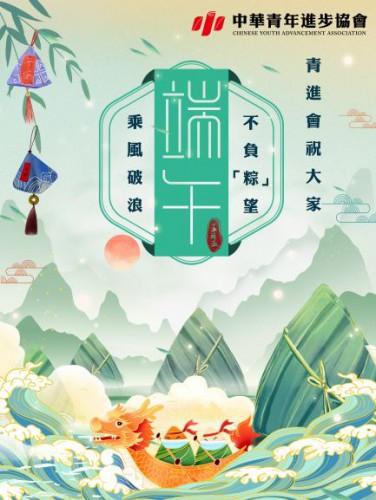 """青進會祝大家不望""""粽""""望 乘風破浪"""