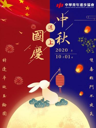 祝各位國慶節及中秋節快樂!