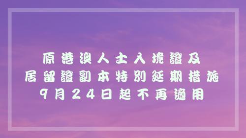 港澳人士持有效居留證自9月17日起均可入境台灣
