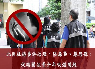 【青進會X社諮會】許治煒、張森華、蔡思偉:促請關注青少年吸煙問題