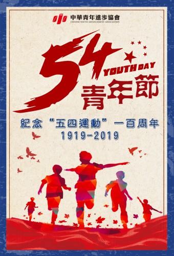 """紀念""""五四運動""""一百周年"""