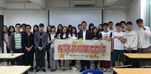 """【活動】30學員修讀""""星議政聯盟二零一六"""""""