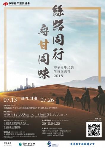 2018中華青年民族學習交流營接受報名