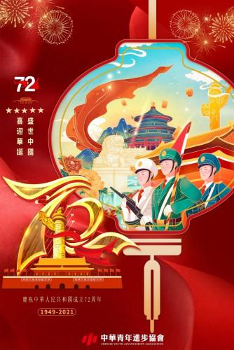 【喜迎華誕】祝願我們的祖國永遠繁榮昌盛!