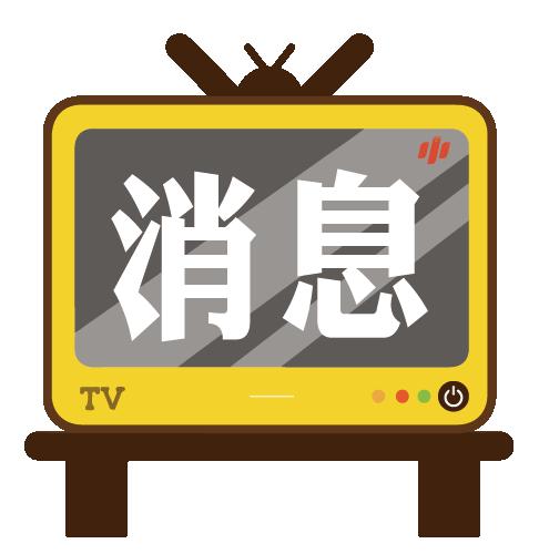 台灣各大專院校開學時間表及相關事項(持續更新)
