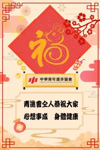 青進會仝體恭祝各位新年快樂!