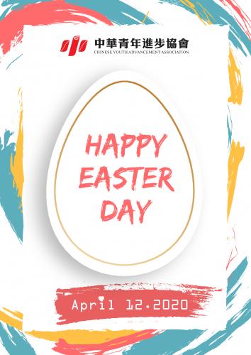 青進會祝各位青年朋友復活節快樂!