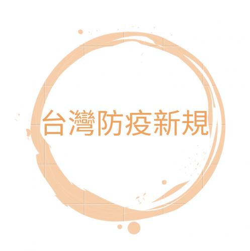 12月1日台灣當地秋冬防疫專案啟動,請在台澳生主動配合相關措施